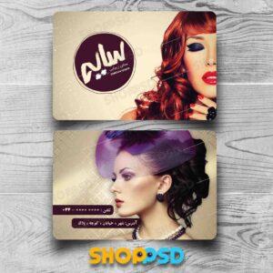 کارت ویزیت لایه باز آرایشگاه زنانه سایه