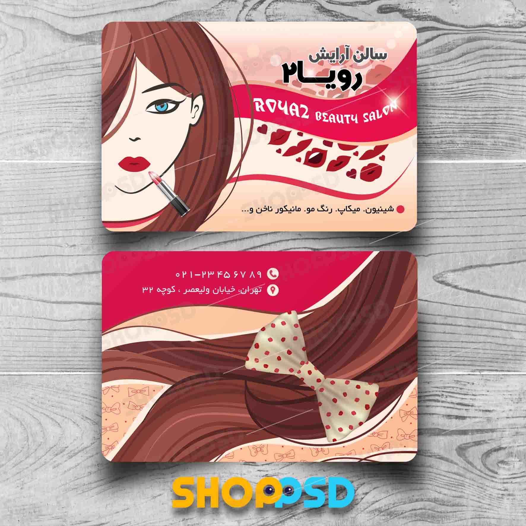 کارت ویزیت لایه باز سالن آرایش زنانه