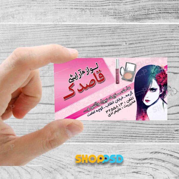 کارت ویزیت لوازم آرایشی قاصدک