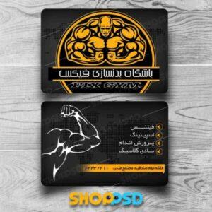 کارت ویزیت لایه باز باشگاه بدنسازی فیکس