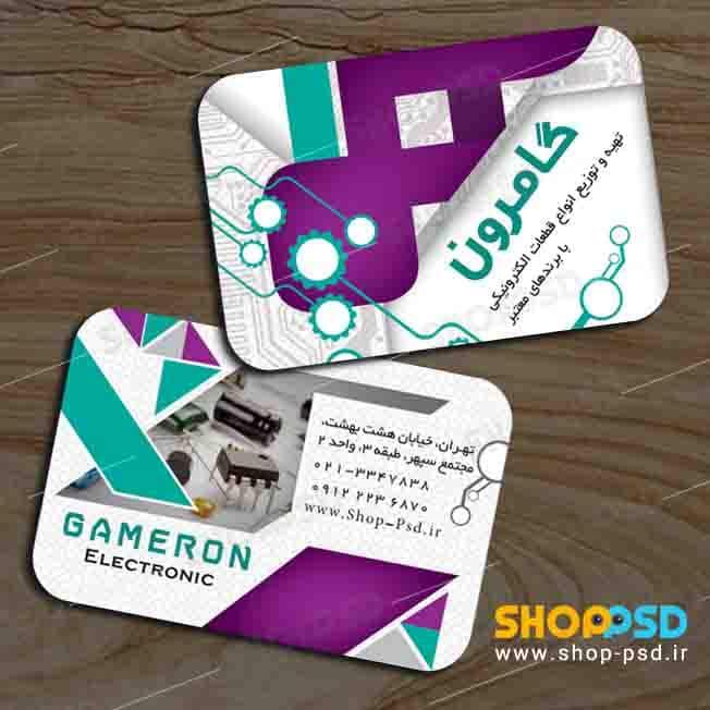 کارت ویزیت فروشگاه قطعات الکترونیکی گامرون