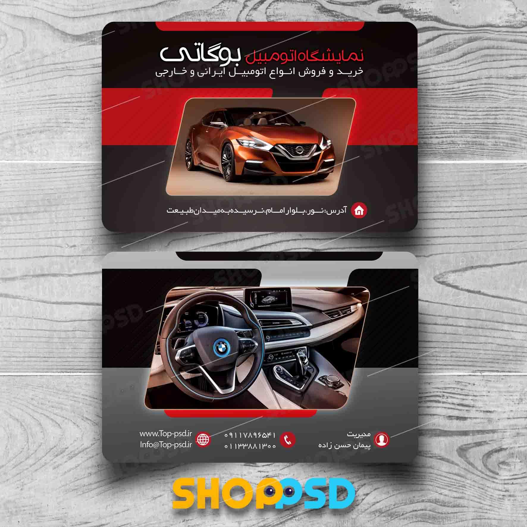 کارت ویزیت لایه باز نمایشگاه اتومبیل بوگاتی