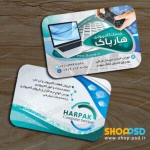 کارت ویزیت خدمات کامپیوتری هارپاک