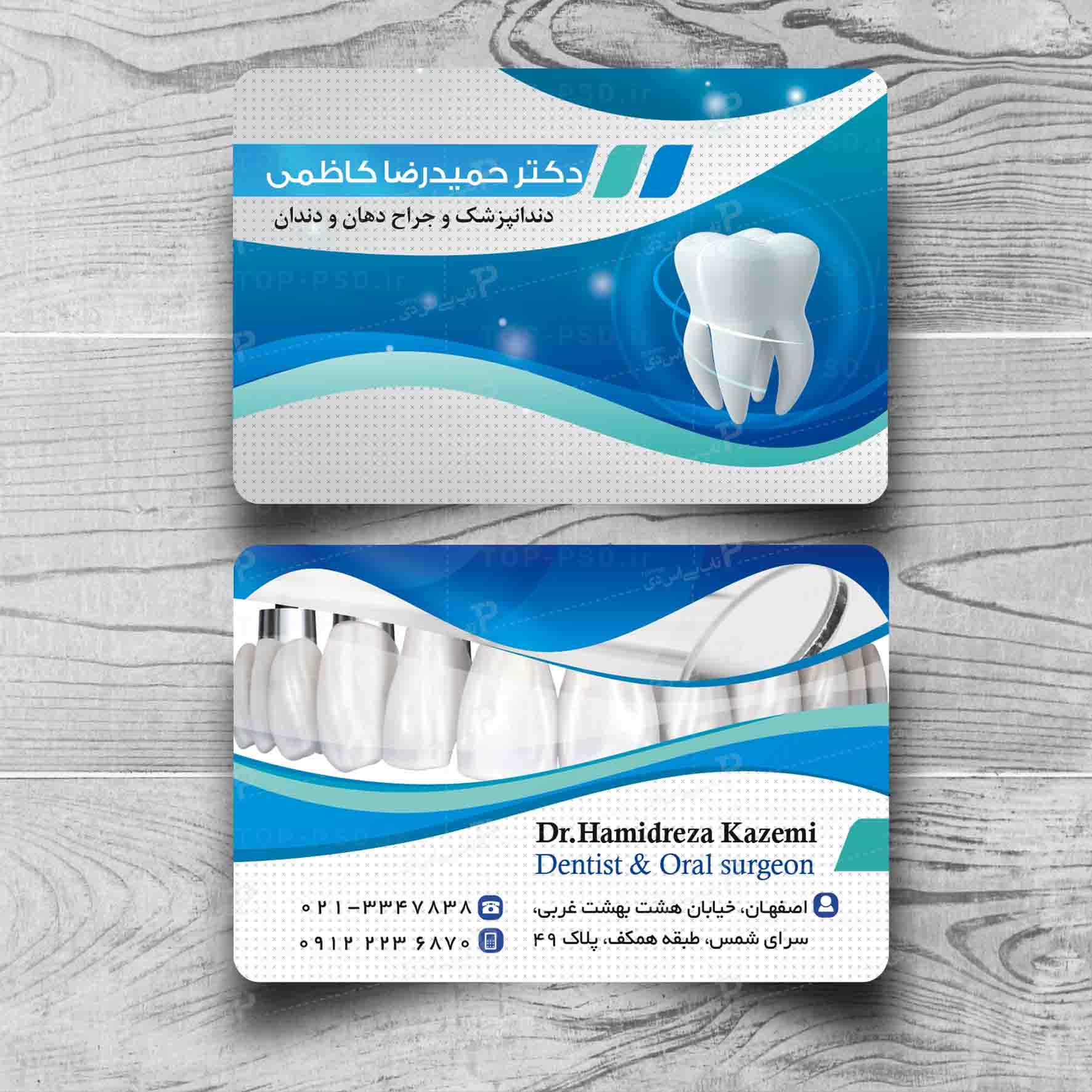 کارت ویزیت دندان پزشکی