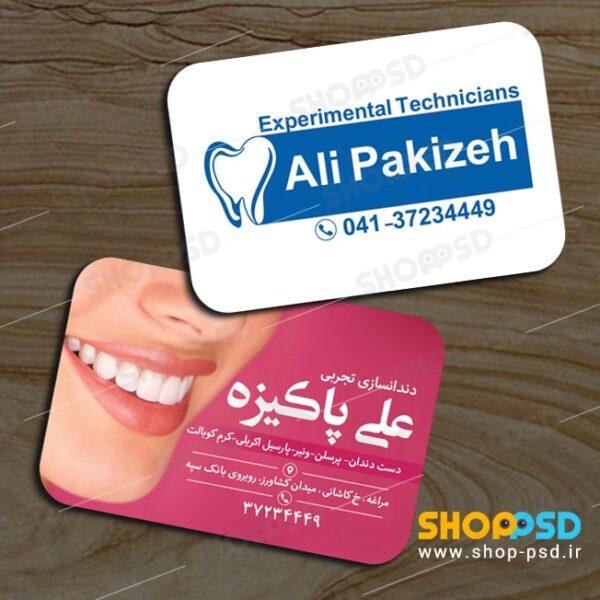 کارت ویزیت دندان پزشکی علی پاکیزه