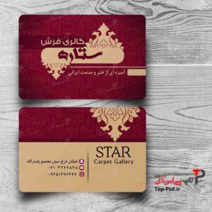 کارت ویزیت لایه باز گالری فرش ستاره