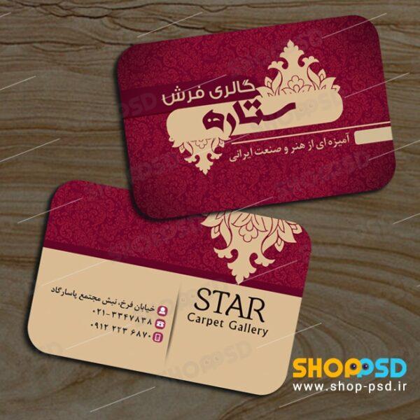 کارت ویزیت گالری فرش ستاره