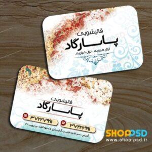 کارت ویزیت قالیشویی پاسارگاد