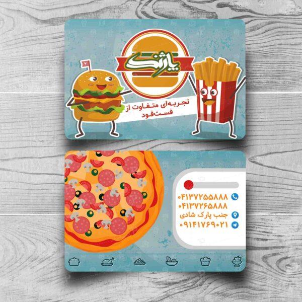 کارت ویزیت لایه باز پیتزا پاژنگ
