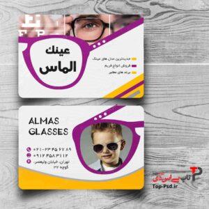 کارت ویزیت لایه باز عینک فروشی الماس