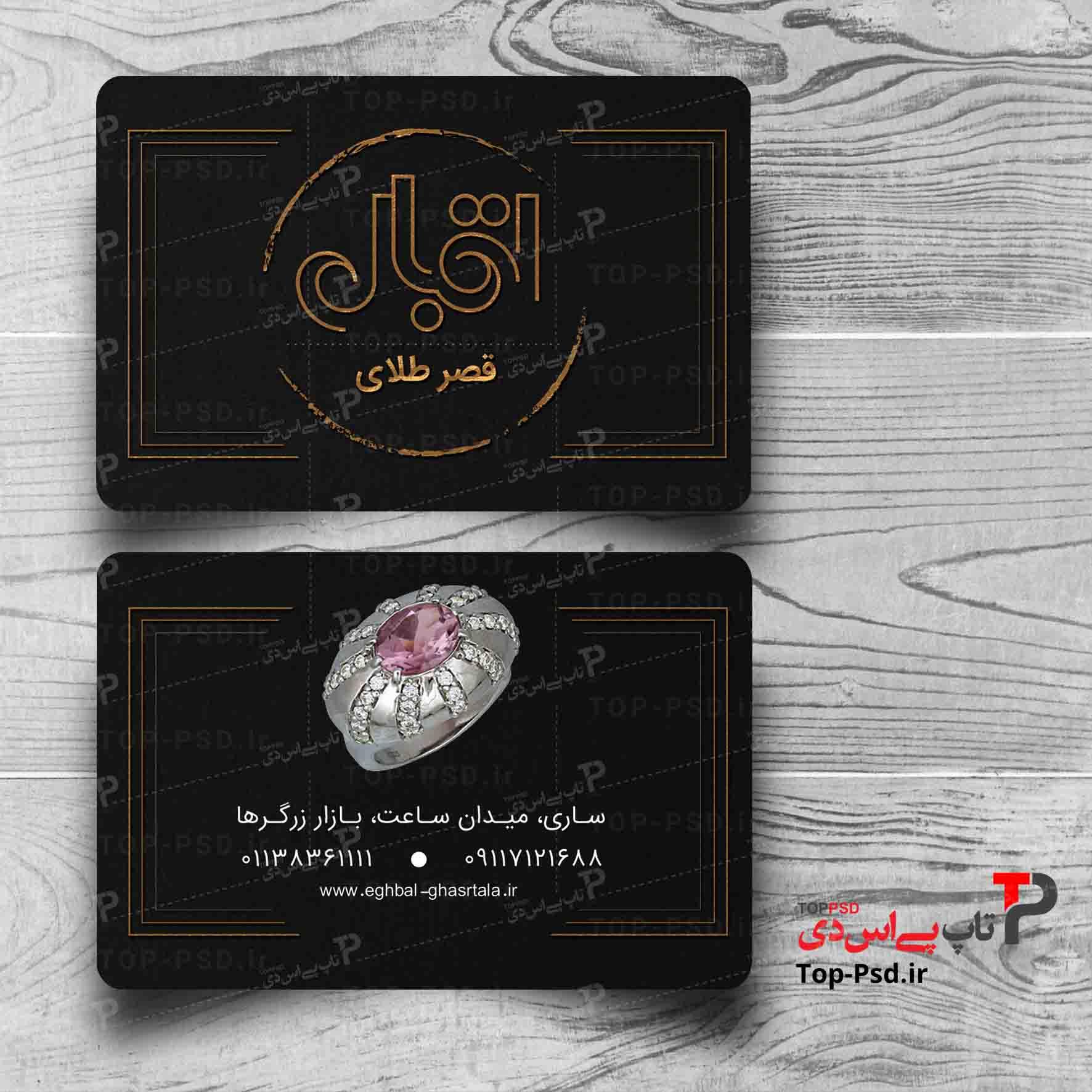 کارت ویزیت طلا و جواهرات | شاپ پی اس دی
