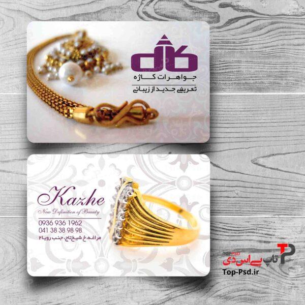 کارت ویزیت لایه باز طلا و جواهرات کاژه