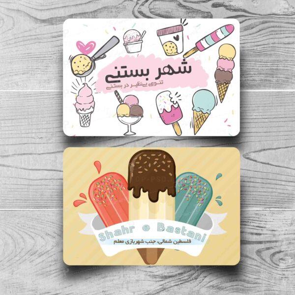 کارت ویزیت لایه باز شهر بستنی
