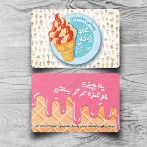 کارت ویزیت لایه باز بستنی عمو پیمان