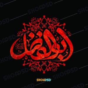 تایپوگرافی ابوالفضل العباس