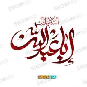 تایپوگرافی اباعبدالله الحسین