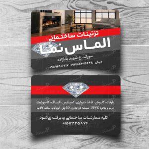 کارت ویزیت لایه باز تزئینات ساختمانی الماس نما