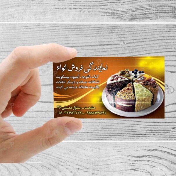 کارت ویزیت شیرینی | شاپ پی اس دی
