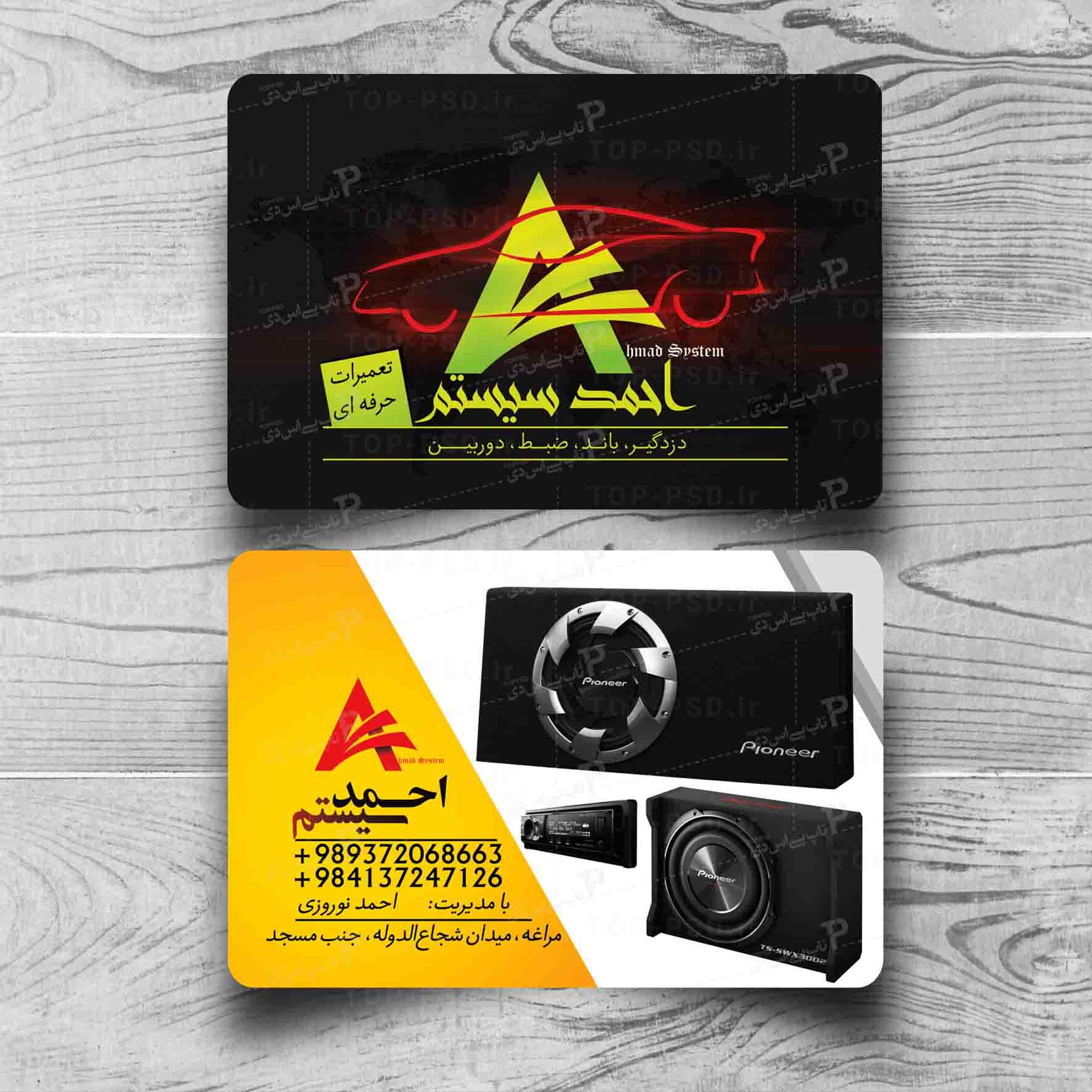کارت ویزیت سیستم اتومبیل