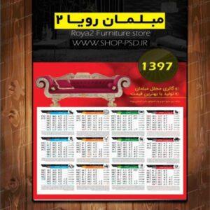تقویم 1397 فروشگاه مبلمان رویا 2