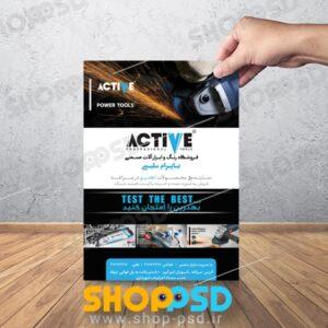 abzar-0441-www.shop-psd.ir