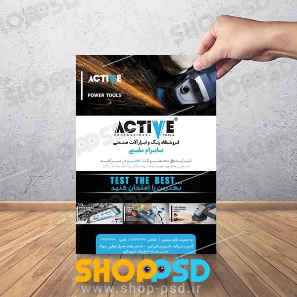 تراکت فروشگاه رنگ و ابزار   شاپ پی اس دی