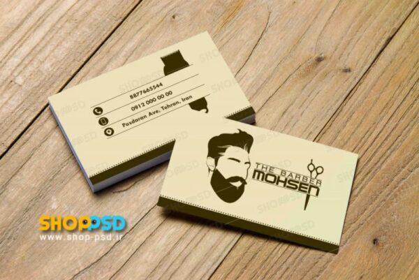 طرح کارت ویزیت آرایشگاه مردانه 2