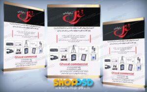 طرح تراکت فروشگاه لوازم فیلمبرداری و عکاسی