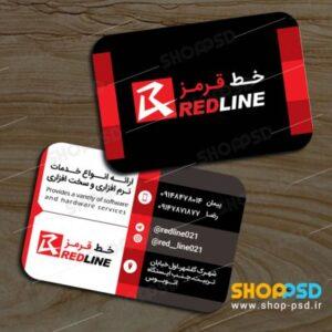 کارت ویزیت خدمات کامپیوتری خط قرمز