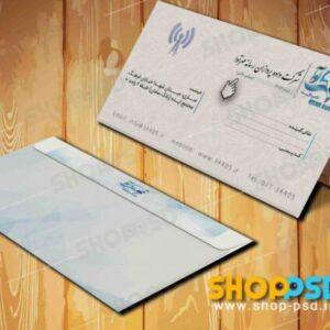 طرح پاکت نامه شرکت داده پردازان رسانه مهرآوا