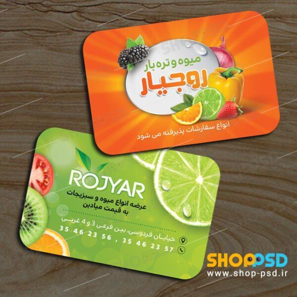 کارت ویزیت میوه و تره بار روجیار