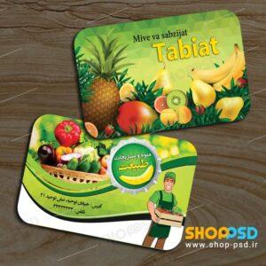 کارت ویزیت میوه و سبزیجات طبیعت
