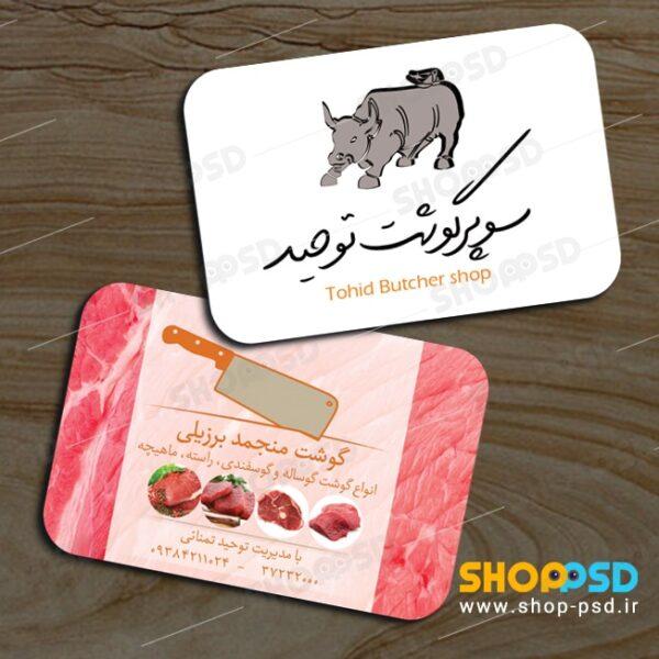 کارت ویزیت سوپر گوشت توحید