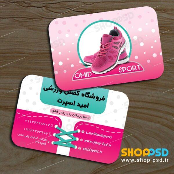 کارت ویزیت فروشگاه کفش ورزشی امید اسپر