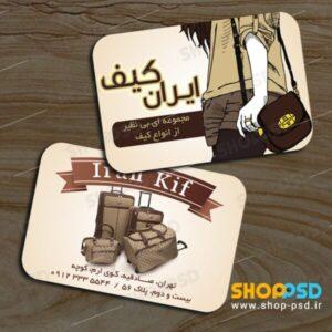 کارت ویزیت فروشگاه ایران کیف