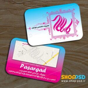 کارت ویزیت تعمیرات موبایل پاسارگاد