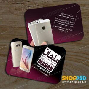 کارت ویزیت تعمیرات موبایل ماهان