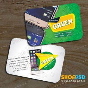 کارت ویزیت فروشگاه موبایل گرین