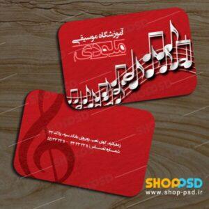 کارت ویزیت آموزشگاه موسیقی ملودی
