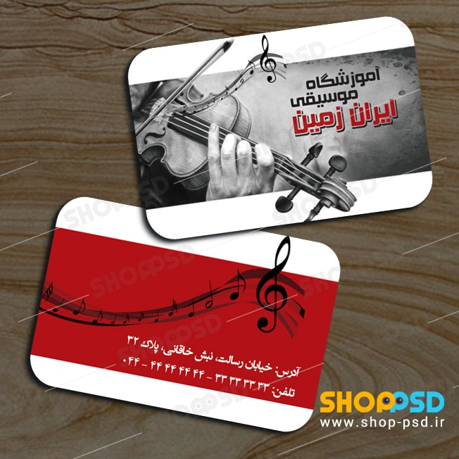 کارت ویزیت آموزشگاه موسیقی ایران زمین