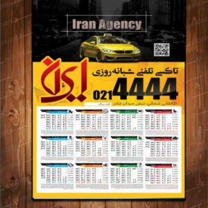 تقویم 97 تاکسی تلفنی ایران