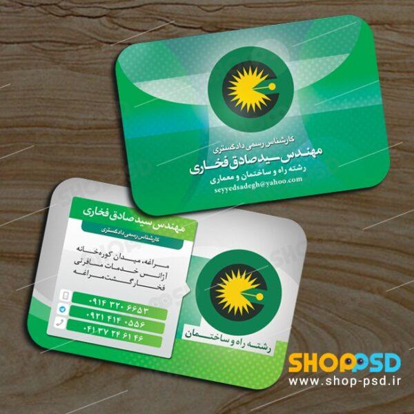 کارت ویزیت شخصی 2