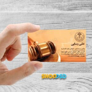 کارت ویزیت وکیل پایه یک دادگستری 6