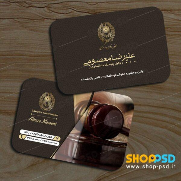 کارت ویزیت وکیل پایه یک دادگستری 4