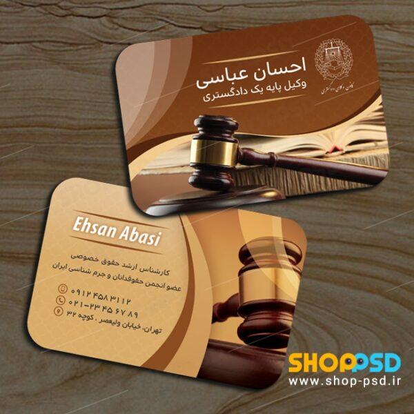 کارت ویزیت وکیل پایه یک دادگستری 2