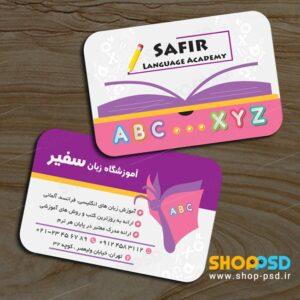 کارت ویزیت آموزشگاه زبان سفیر