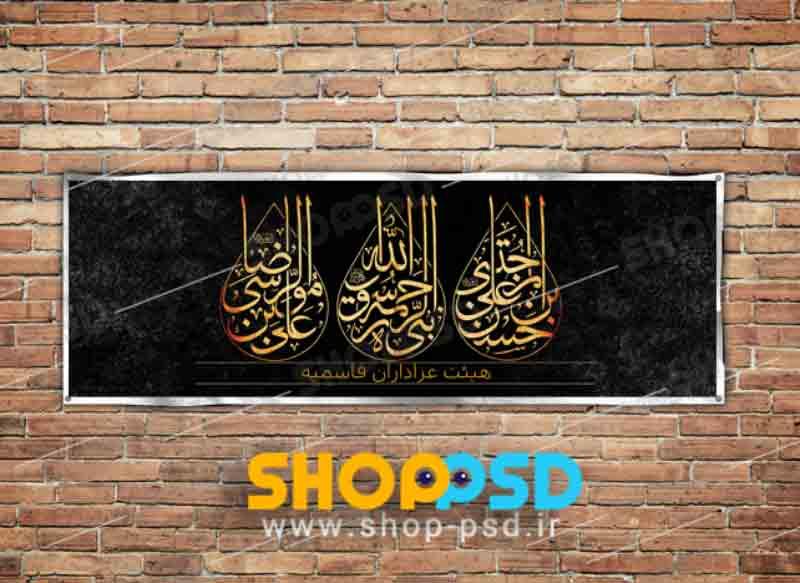 بنر رحلت حضرت محمد مصطفی (ص)