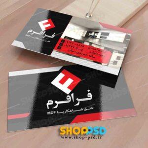 کارت ویزیت کابینت و دکوراسیون داخلی