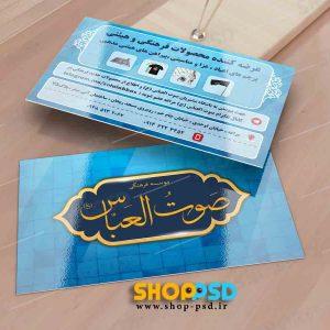 کارت ویزیت لایه باز موسسه فرهنگی