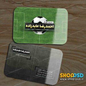 کارت ویزیت مدرسه فوتبال احمد رضا عابدزاده